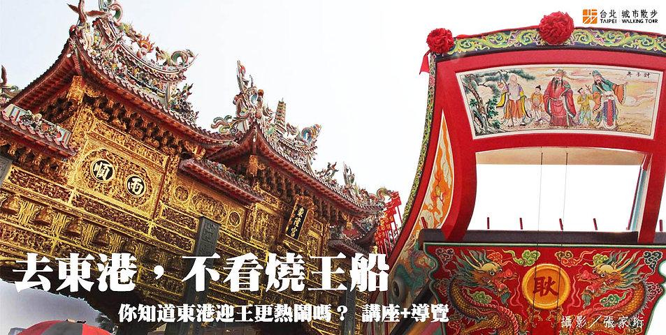 東港燒王船.jpg
