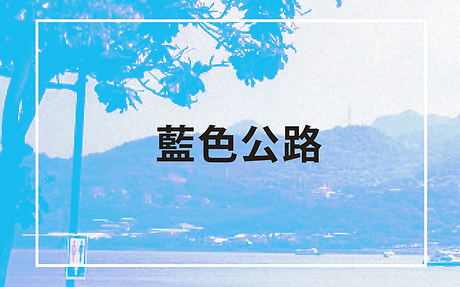 淡水-04.png