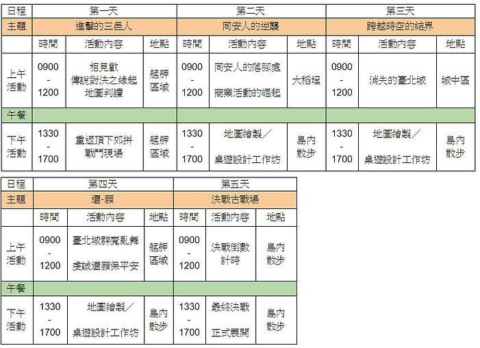 2019暑假台北傳說對決課表.jpg