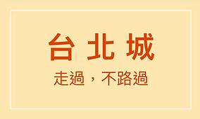 客製預約行程_01.png