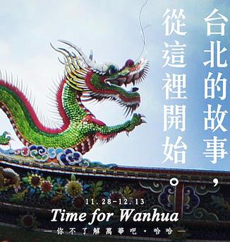 導覽 | 台北城市散步Taipei Walking Tour