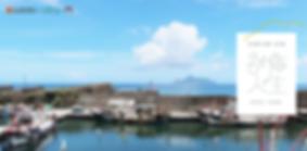 島內散步-頭城.png