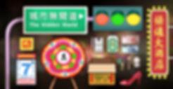 城市無間道8 (2).jpg