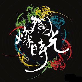 燦爛時光logo.jpg