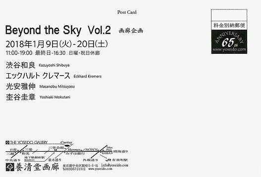 Beyond the Sky Vol. 2 / THE YOSEIDO GALLERY