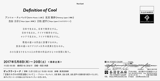Definition of Cool / THE YOSEIDO GALLERY
