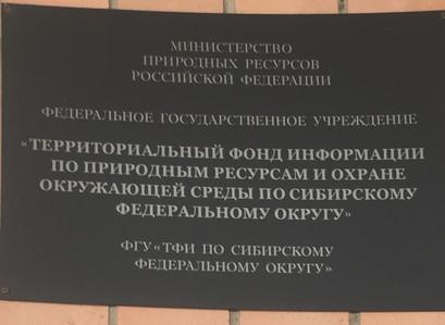«Выездная школа нормировщика» в ФБУ ТФГИ