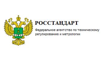 ИЦОиНТ прошел регистрацию в Федеральном агентстве по техническому регулированию и метрологии