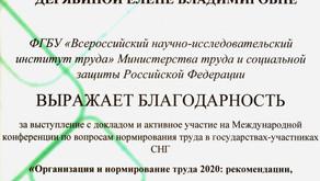 """ФГБУ """"ВНИИ труда"""" Минтруда России выразил благодарность ООО """"ИЦОиНТ"""""""