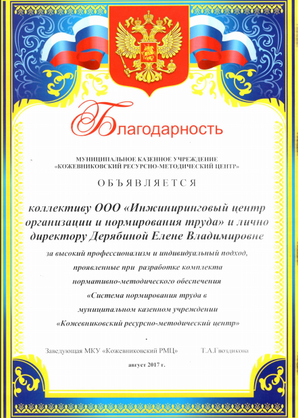 Благодарность Кожевниковский РМЦ