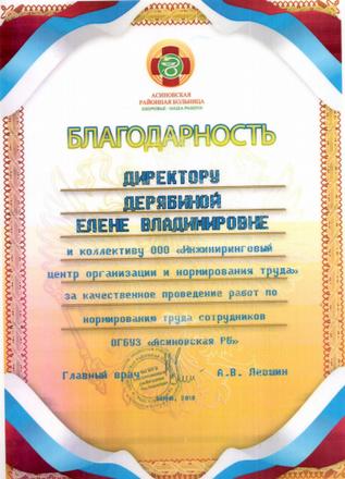 Асиновская РБ