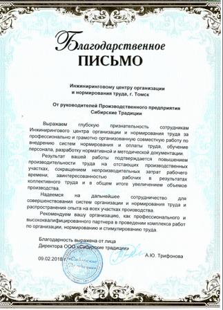 Благодарность Сибирские традиции