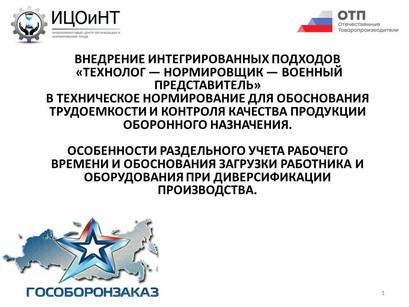 29-30 ноября 2018 г. в ТПП РФ  г.Москва состоится научно-практический семинар для предприятий ОПК