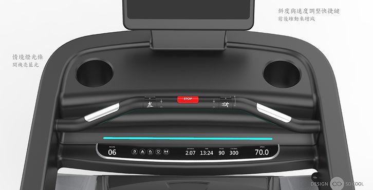 跑步機創新介面設計-04.jpg