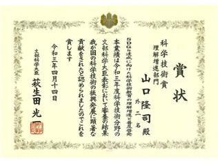 山口教授が令和3年度科学技術分野の文部科学大臣表彰科学技術賞を受賞しました。
