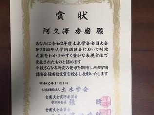 令和2年度土木学会全国大会 第75回年次学術講演会優秀論文賞にGD5滝本くん、M2阿久澤くんが選ばれました。