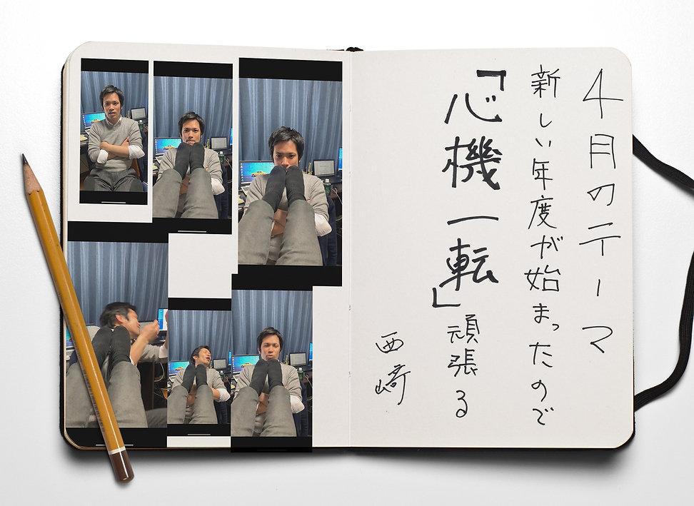 にしざき4がつ.jpg