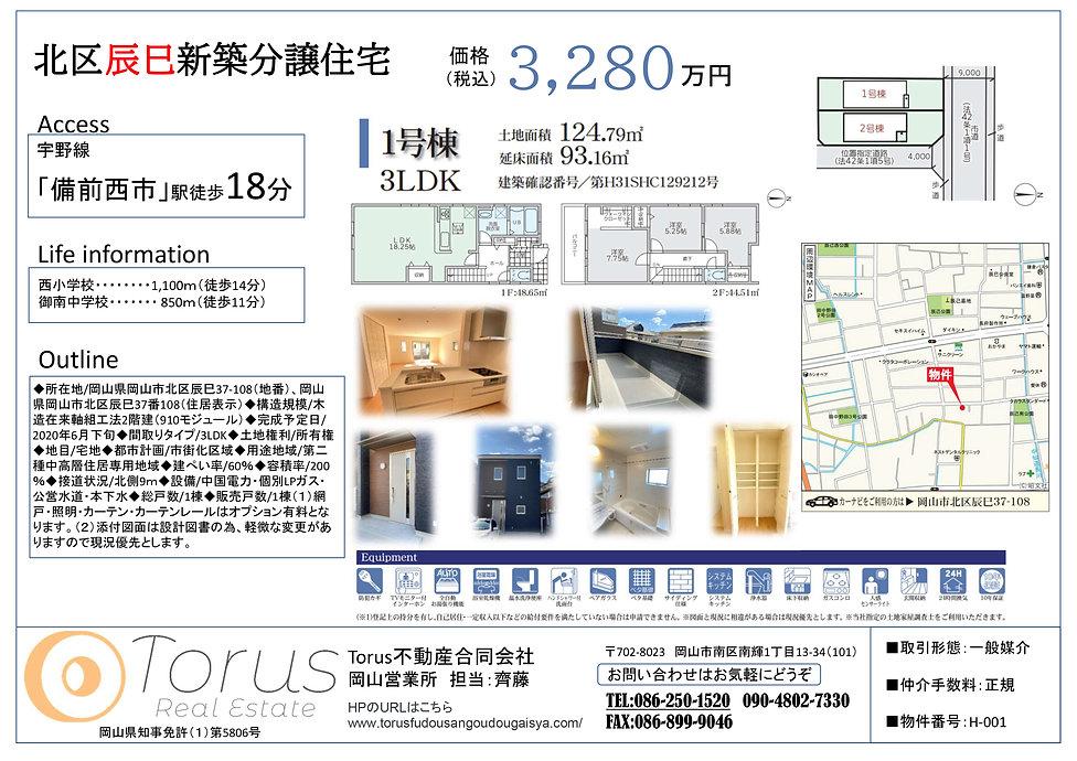 岡山市北区辰巳分譲住宅1.jpg