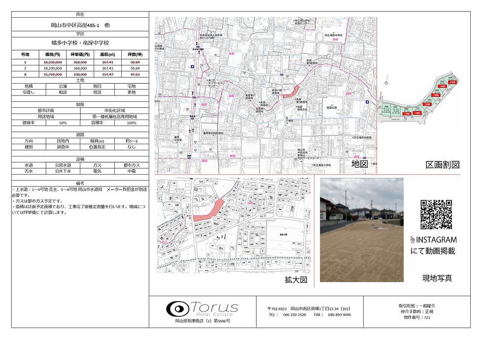 岡山市中区高屋485-1 他_page-0001.jpg