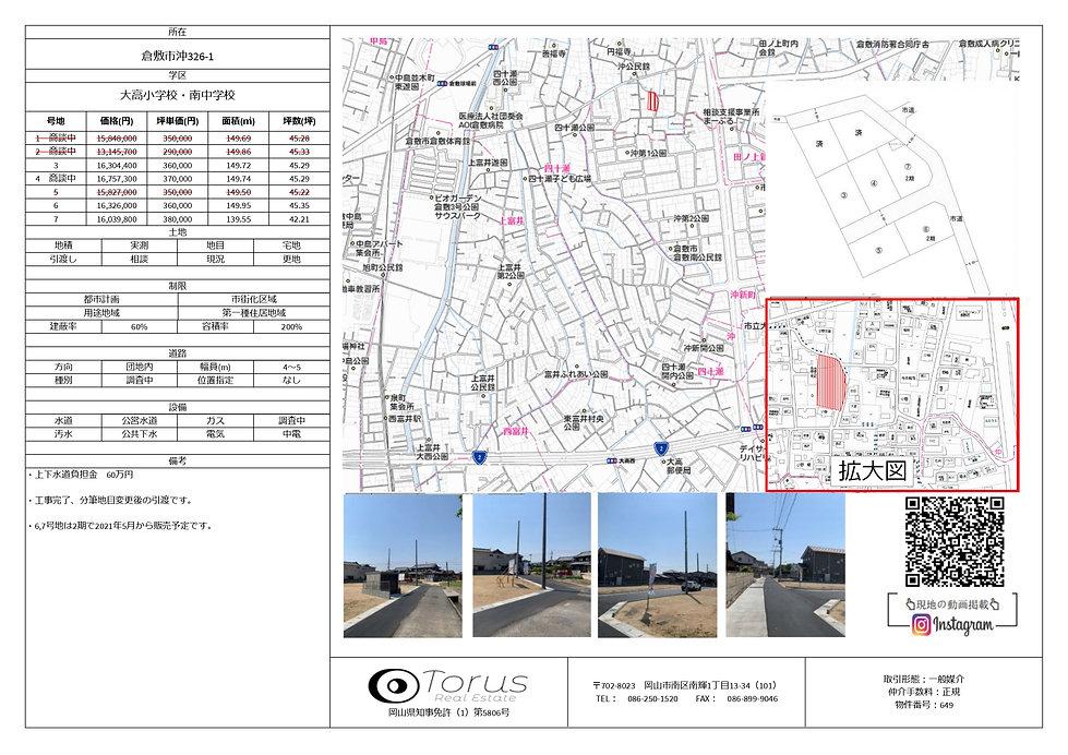 倉敷市沖326-1_page-0001.jpg