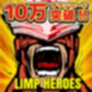 LimpHeroes