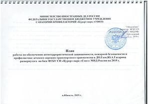 06_План работы по обеспечению АТЗ, ПБ и