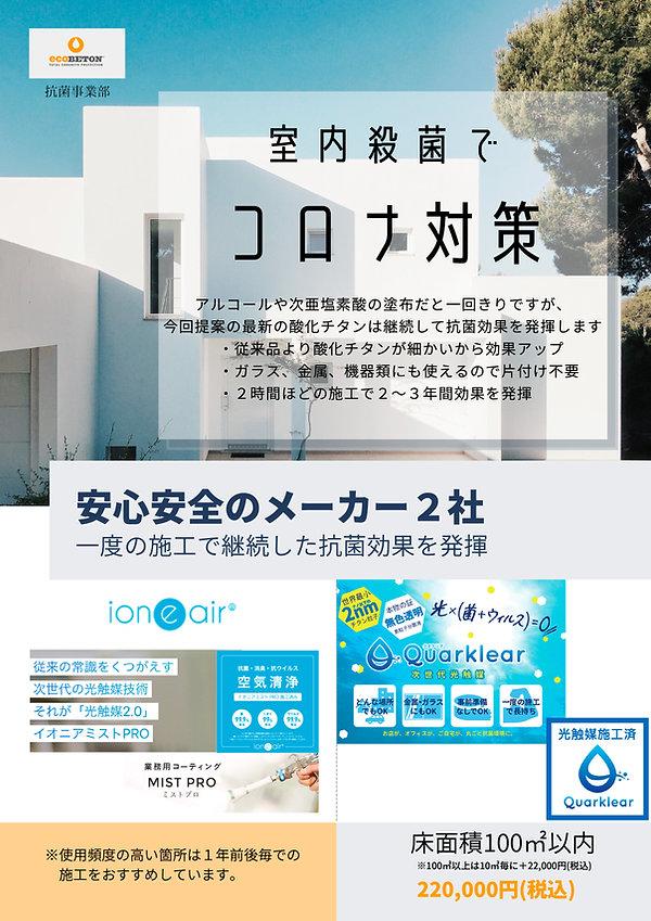 抗菌事業部チラシ.jpg