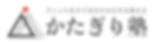 logomark_rectangle_with_catchphrase(白背景用