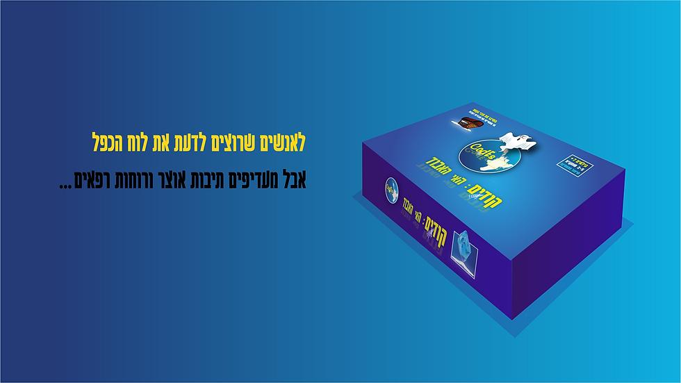 קופסא עברית-01.png