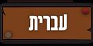 עברית-01.png