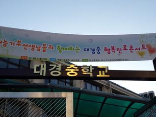행복진로콘서트 - 대경중학교
