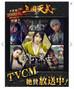 6waves<三国天武>日本电视广告胸胸来袭