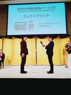 日経優秀製品サービス賞受賞