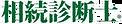 13相続診断士ロゴ緑.png