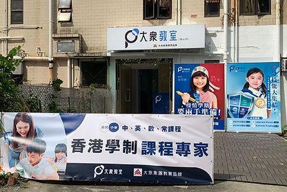 Tai_Wai.jpg