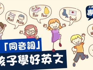 【#教師隨筆】認識「同音詞」—助孩子學好英文