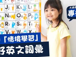 【#教師隨筆】運用情境學習,學好英文詞彙