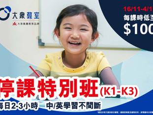 【每日2-3小時,中/英學習不間斷 – 停課特別班(K1-K3)】
