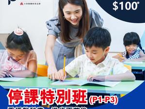 【重授教科書,進步不落後 – 停課特別班(P1-P3)】