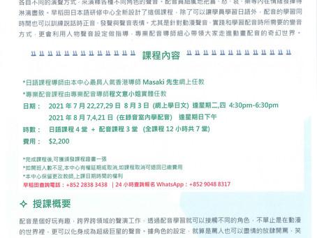 ✨【網上日語學習+中日語配音聲演訓練證書課程】✨