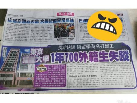 🤔留學日本選學校要謹慎🤔