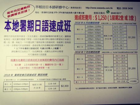 18年早稻田暑期日語速成班😉開班日期及時間😊