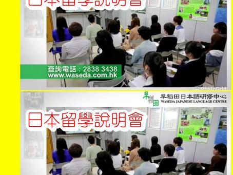 日本留學說明會(只開一場)