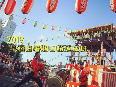 早稻田暑期日語速成班😁6,7,8,月開始😍呢家可以報名!用支付寶付款即減$50☺