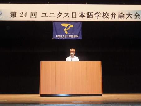 Unitas日本語學校弁論大會舉行實況