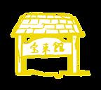 根浜MIND-インタビュー-宝来館