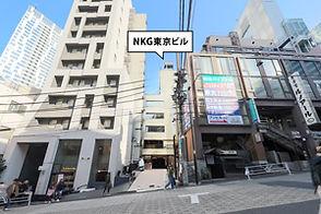 NKG東京ビル外観_min.jpg