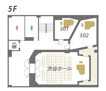 渋谷ホールフロアマップ_20191-5f.png