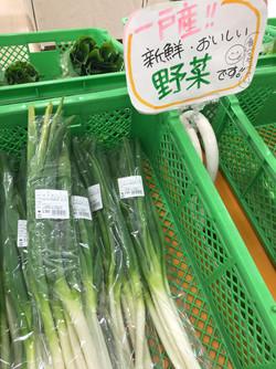 町内の新鮮野菜