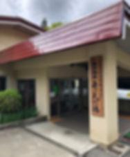 来田保養センター.jpg